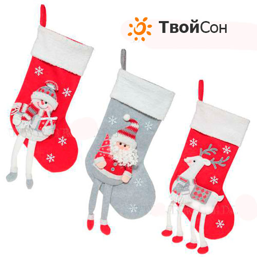 Новогодние носки для подарков